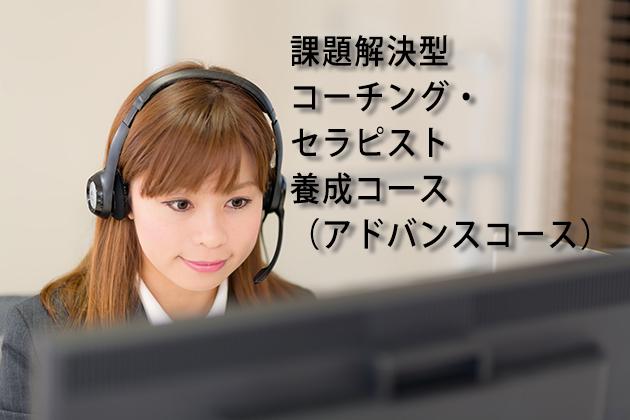 課題解決型 コーチング・ セラピスト 養成コース (アドバンスコース)