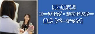 課題解決型コーチング・カウンセラー養成コース(ベーシックコース)