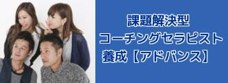 課題解決型コーチング・セラピスト養成コース(アドバンスコース)