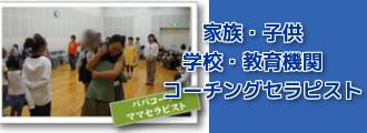 子育てコーチング・家族・子供・教育コーチングセラピー