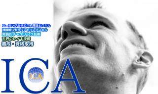 ICA国際コーチング・セラピスト協会(課題解決型カウンセリング、心理メソッド、チャネリング養成、レイキ、レイキ遠隔ヒーリング、レイキアチューメント取得