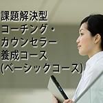 課題解決型 コーチング・ カウンセラー 養成コース (ベーシックコース)