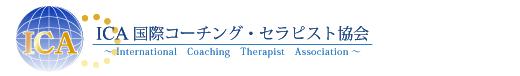 カウンセラー資格、心理療法士資格、チャネリングスクール講師資格習得はICA国際コーチング・セラピスト協会